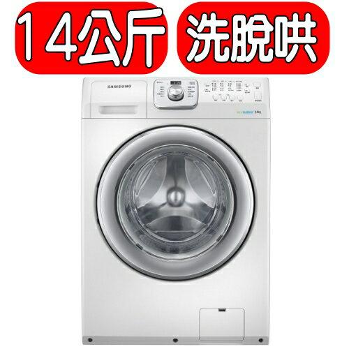 《特促可議價》SAMSUNG三星【WD14F5K5ASW】洗衣機《14公斤,洗脫烘滾筒》