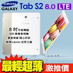 Samsung Galaxy Tab S2 8.0 T719C 攜碼台灣之星4G上網吃到飽月繳$999 平板1元 超優惠 一手流通3C