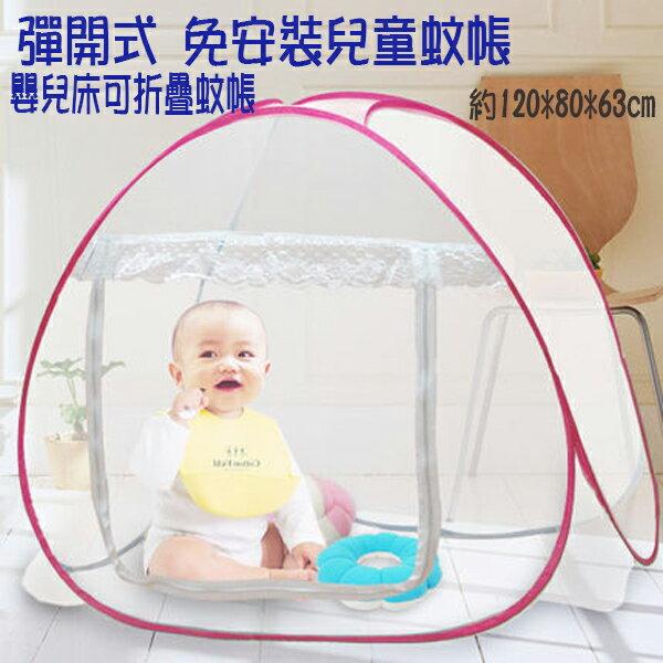 BO雜貨~YV6375~彈開式 免 嬰兒床單門可折疊蚊帳 兒童蚊帳 防蚊 有底蒙古包蚊帳