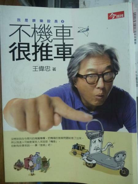 【書寶二手書T1/勵志_PJO】不機車很推車_王偉忠