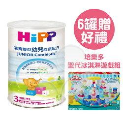 HiPP 喜寶 雙益幼兒成長奶粉800gx6罐【贈好禮-培樂多 聖代冰淇淋遊戲組】【悅兒園婦幼生活館】