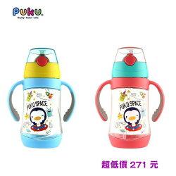 *美馨兒* 藍色企鵝 PUKU-不哭星球Tritan水杯450ml(2色可挑) 271元