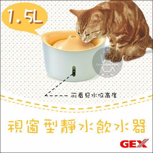 +貓狗樂園+ GEX|貓用。視窗型靜水飲水器。1.5L|$880 - 限時優惠好康折扣