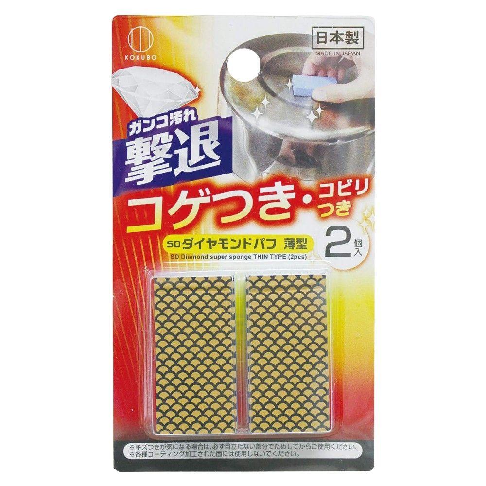 小久保 鑽石鍋具去汙神奇海綿 2入  去汙 清潔 海綿 免清潔劑