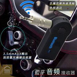 約翰家庭百貨》【Q480】汽車藍芽音頻接收器 AUX藍牙適配器 手機免提通話音樂無線傳輸到音響音箱喇叭耳機USB充電
