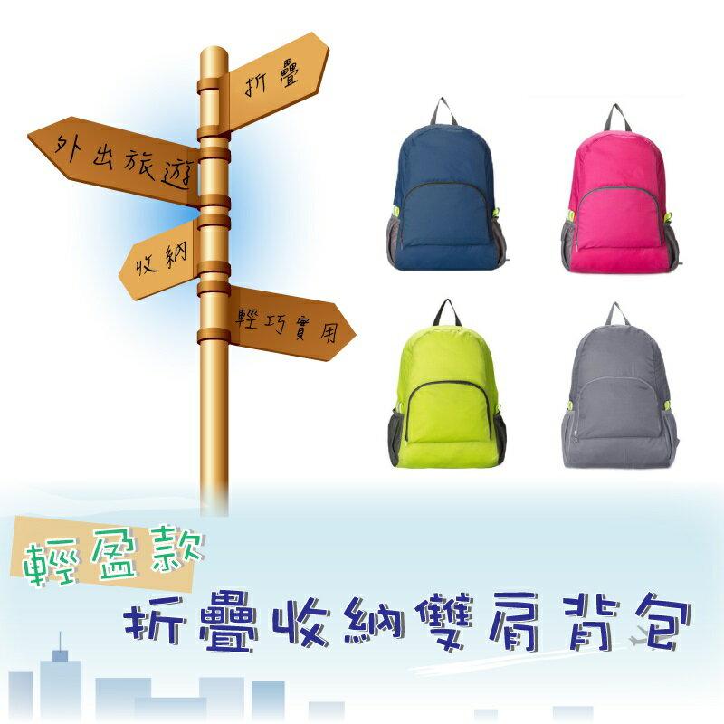 輕盈款 折疊收納雙肩背包 大容量 旅行包 包中包 可折疊 旅遊 出國 超輕量 後背包 多