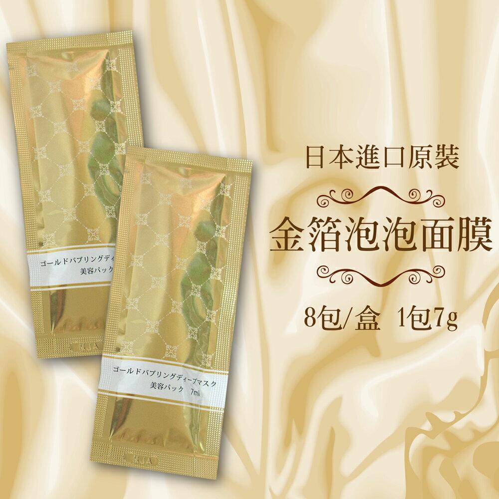 【日本原裝進口】黃金泡泡面膜/東洋發酵株式會社原裝引進/獨家代理 一盒8包裝