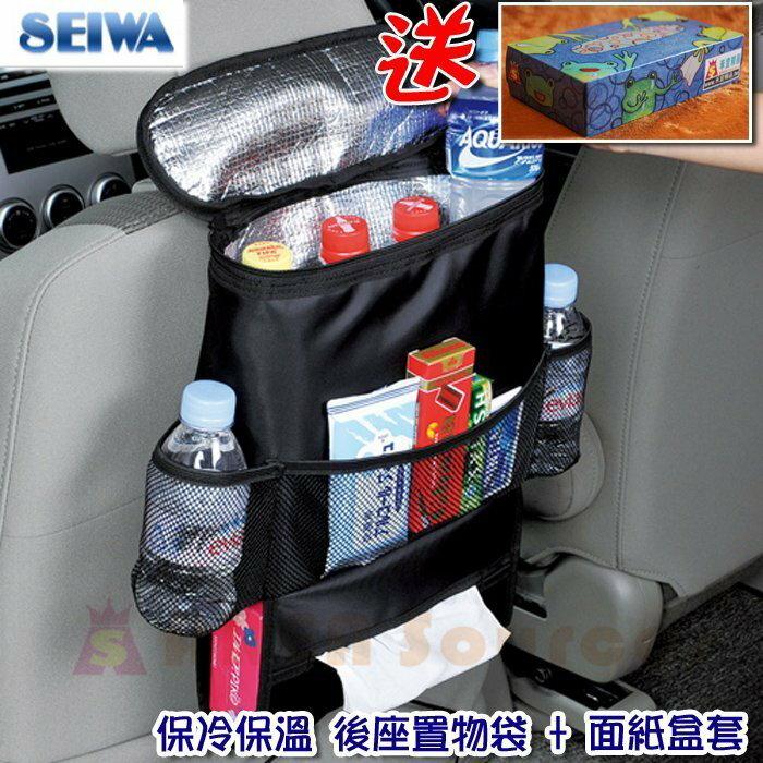 """送 面紙※【禾宜精品】SEIWA W700 """"保冷保溫"""" 置物袋 車用 後座 置物 收納 面紙套 面紙盒"""