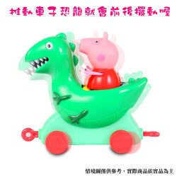 粉紅豬小妹】Peppa Pig -歡樂樂園系列-造型車子 (恐龍) 479元