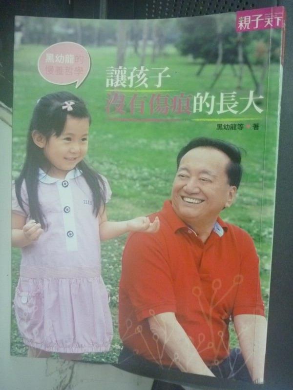 ~書寶 書T6/親子_ZHU~讓孩子沒有傷痕的長大_黑幼龍