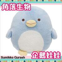 角落生物Sumikko-gurashi,角落生物娃娃推薦推薦到角落生物 手掌娃娃 玩偶 S號 企鵝 Sumikko Gurash 日本正版 該該貝比日本精品 ☆