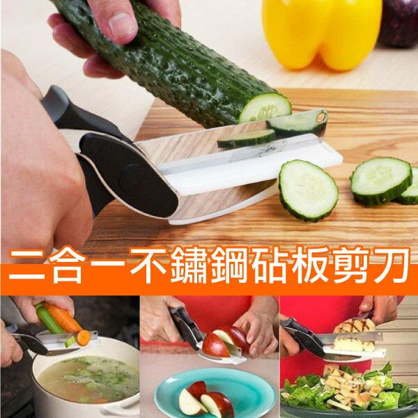 PS Mall 超強多功能砧板剪刀 食物剪刀 不銹鋼 刀具+砧板 2合1 蔬果料理剪刀 菜刀【J495】