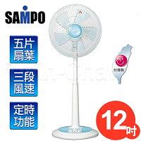 【聲寶 SAMPO】 12吋機械式定時立扇 SK-FH12T-最便宜網路量販店-3C特惠商品