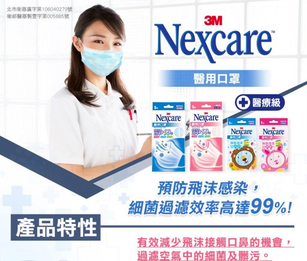 3M醫用口罩 7660, 藍色, 成人尺寸 3M醫療口罩(口罩現貨)