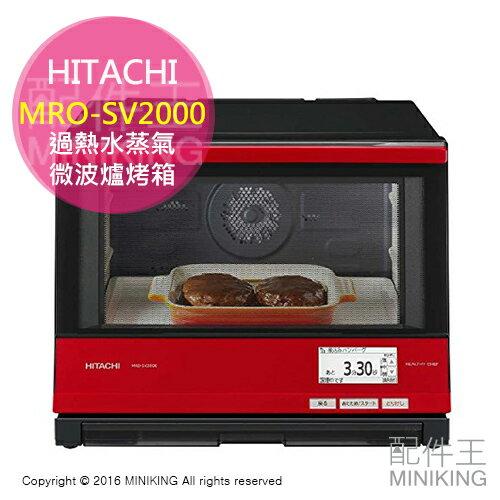 【配件王】代購日本製 HITACHI 日立 MRO-SV2000 紅 過熱水蒸氣微波爐烤箱33L 烘燒烤 勝RV2000