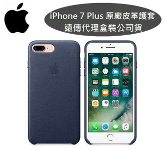 【免運費】【原廠皮套】Apple iPhone 7 Plus【5.5吋】原廠皮革護套-午夜藍色【遠傳、全虹代理公司貨】iPhone 7+