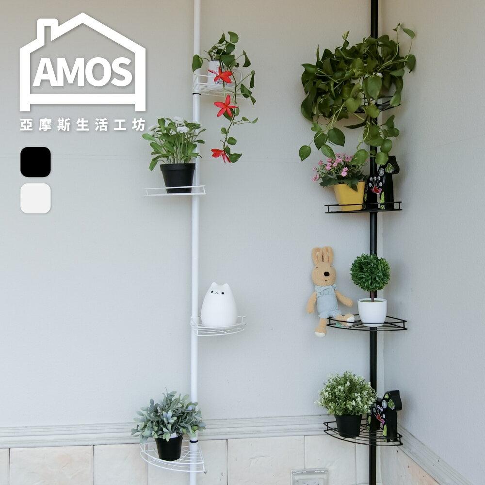 收納架 浴室置物架【TAW006】鐵藝四層頂天立地角落架 Amos