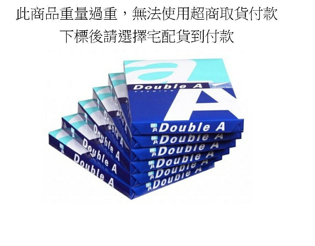 紙 Double A 70磅 550張 多 影印紙 A4 一包  影印  列印  雷射