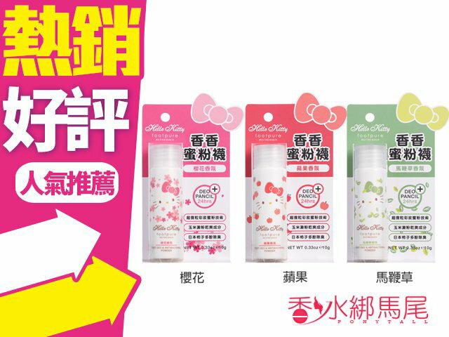 Footpure Hello Kitty 香香蜜粉襪 10g 櫻花/蘋果/馬鞭草 3款可選◐香水綁馬尾◐