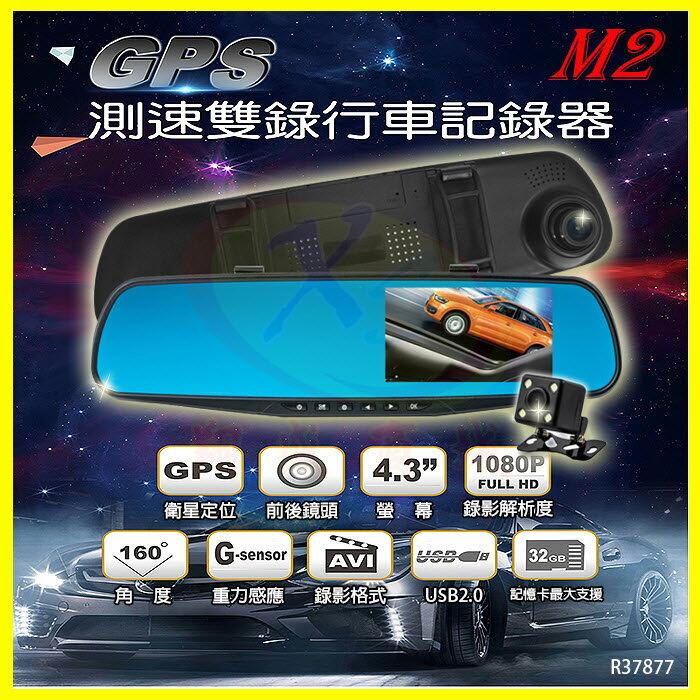 CORAL M2/X2 行車紀錄器4.3吋160度廣角 前後視鏡雙鏡頭 GPS測速 倒車顯影 停車監控碰撞感應 贈16G記憶卡