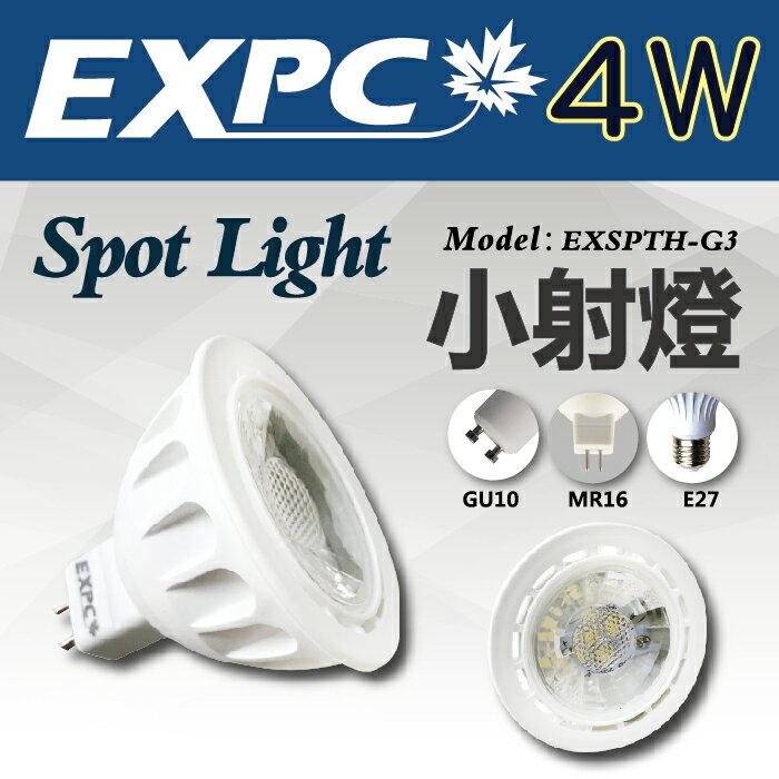 LED MR16 4W (白光/黃光) 射燈 投射燈 杯燈 (360LM) EXPC X-LIGHTING (3W 5W) 保1年
