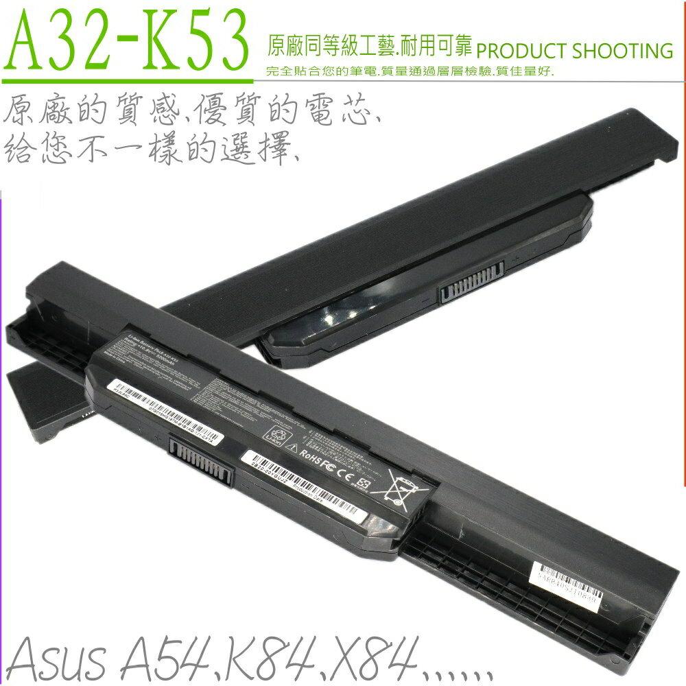 ASUS A32-K53 電池(保固最久)- 華碩 A43JU,A43JV,A43S,A43SJ,A43SV,A43U,A43J,A53J,A54,A83J