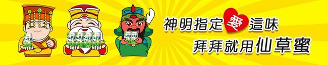 【泰山】仙草蜜 (330g*12入*2 / 箱) 禮盒款 2