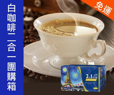 【摩根拉茶】二合一無糖白咖啡團購箱100包(15g/包)