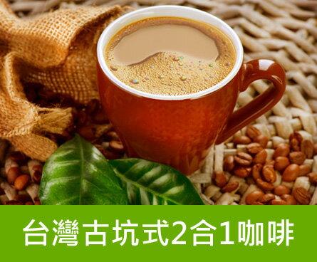 【摩根拉茶】台灣古坑式2合1咖啡(15公克X18包)