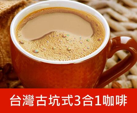 【摩根拉茶】台灣古坑式3合1咖啡(21公克X18包)