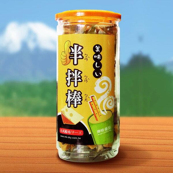 【摩根拉茶】起司拌拌棒 (奶素/12隻)
