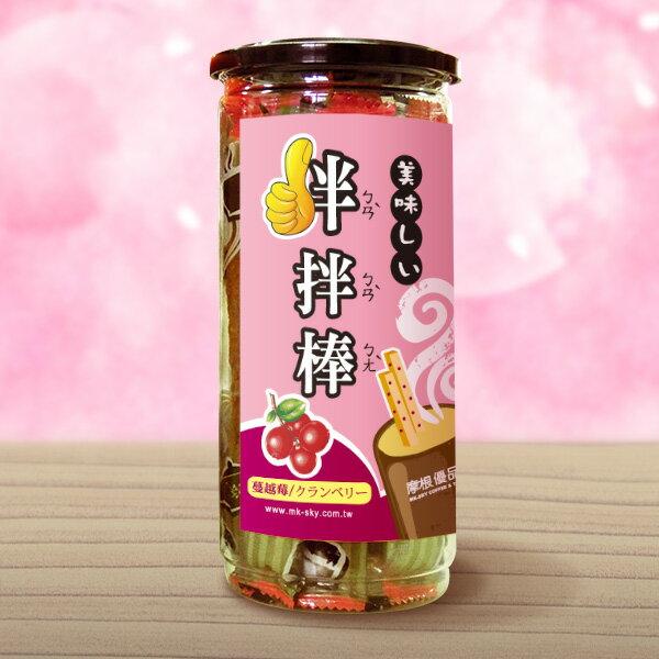 【摩根拉茶】蔓越莓拌拌棒 (奶素/12隻)