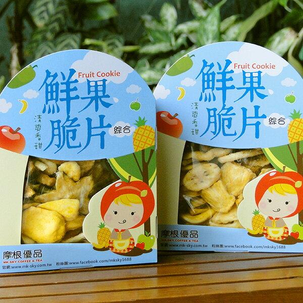 【摩根拉茶】鮮果脆片(綜合)90公克X1盒