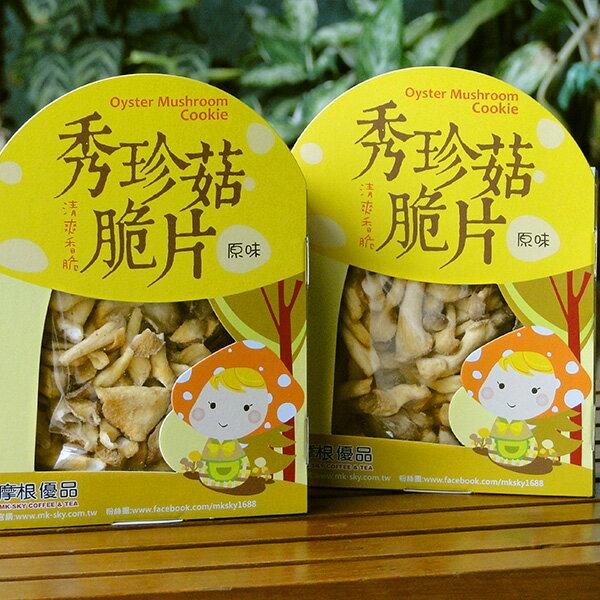 【摩根拉茶】秀珍菇脆片(原味)90公克X1盒