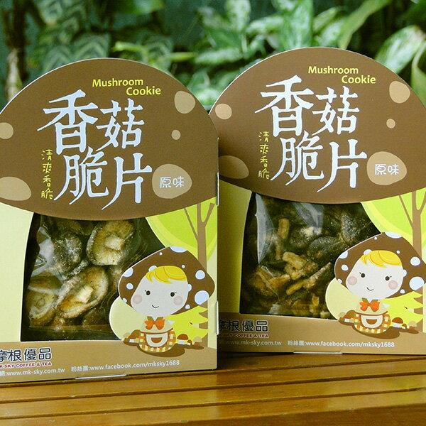 【摩根拉茶】香菇脆片(原味)90公克X1盒