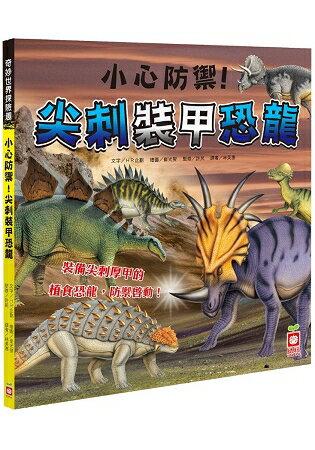 奇妙世界探險趣-小心防禦!尖刺裝甲恐龍
