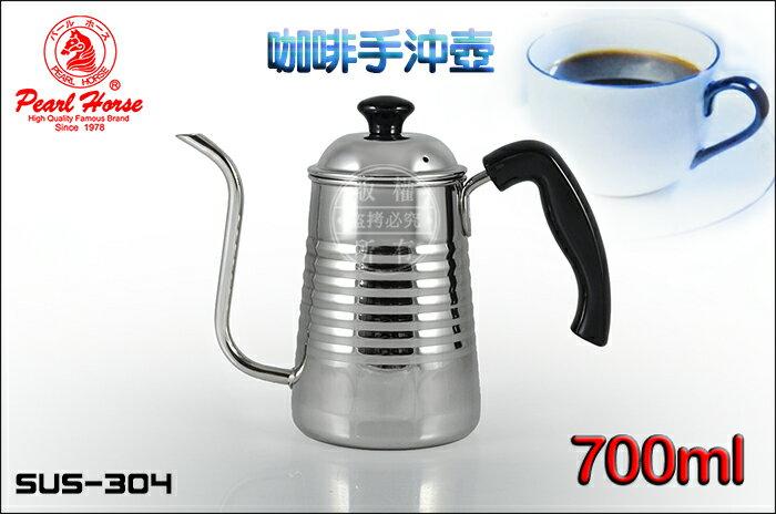 快樂屋? 《日本寶馬牌》02-5334 SUS304不鏽鋼 咖啡手沖壺 700ml 通過SGS檢驗