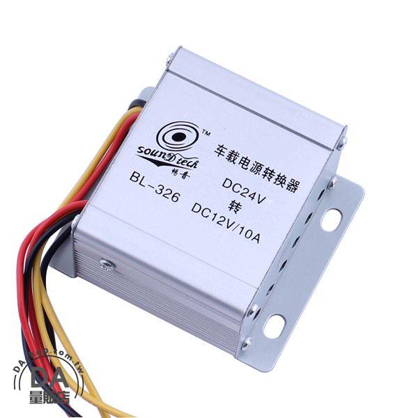 《汽機車用品兩件9折》車用精品 車載 電源 轉換器 變壓器降壓器 直流 24V 轉 12V 10A (79-1331)