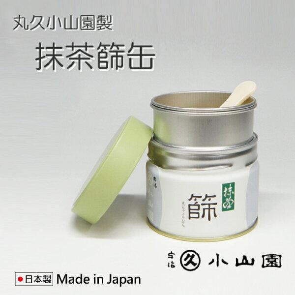 丸久小山園抹茶粉篩罐200g