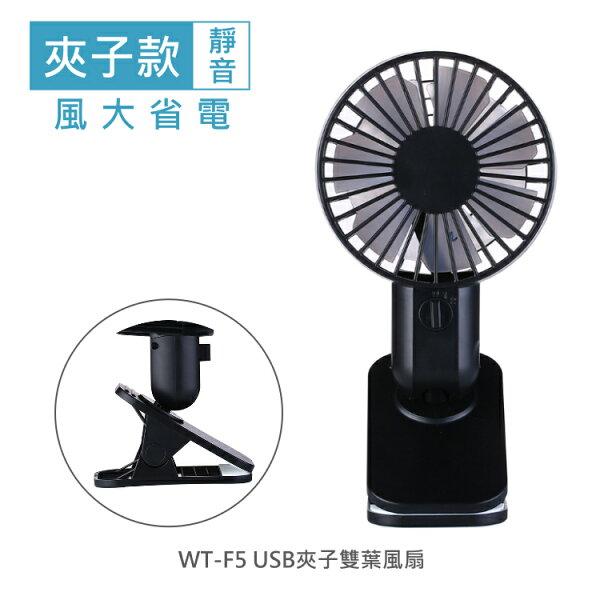 【A-HUNG】USB夾子雙葉風扇USB桌面風扇迷你風扇小電扇USB風扇電風扇隨身風扇靜音大風量