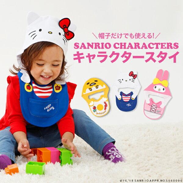日本BABYDOLL三麗鷗幼童連帽圍兜16*30*21cmCBT-25310499。3色(2052)-日本必買免運代購
