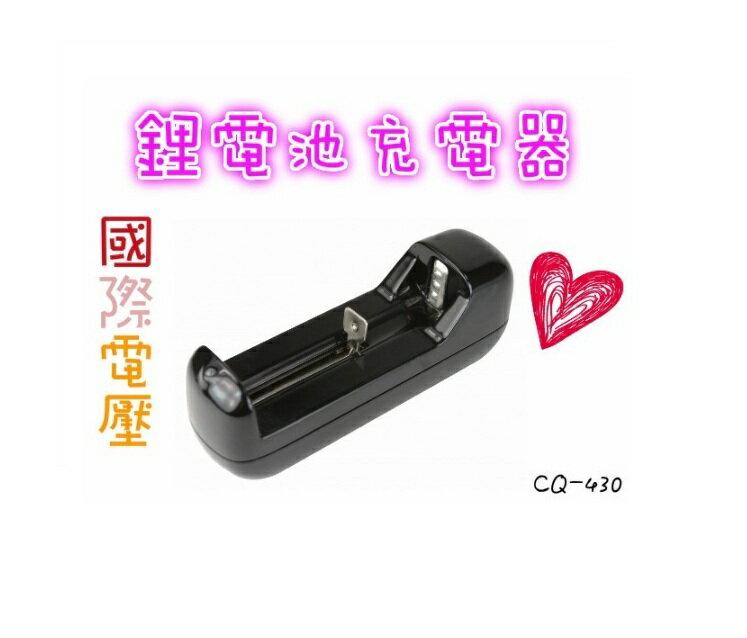 鋰電池充電器 充電器 充電 鋰電池 電池 16340 14500 17670 18650 10440 3.7V
