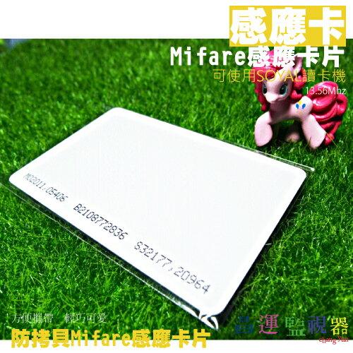 高雄/台南/屏東門禁 SOYAL (考勤/門禁)Mifare感應卡片 磁扣 感應卡