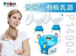【尋寶趣】PUKU 藍色企鵝 雙邊電動吸乳器 吸奶器 擠乳器 母乳儲奶 新生兒/寶寶/嬰兒 新安怡可參考 P14904