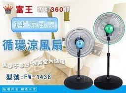 <br/><br/>  【尋寶趣】14吋超靜音360度循環涼風扇 風量大 電扇 台灣製 立扇 涼扇 工業扇 馬達不發熱 高風速低噪FW-1438<br/><br/>