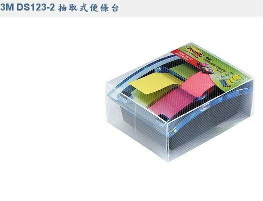 3M  DS123-2 抽取式便條台 (附R31-2利貼二本)