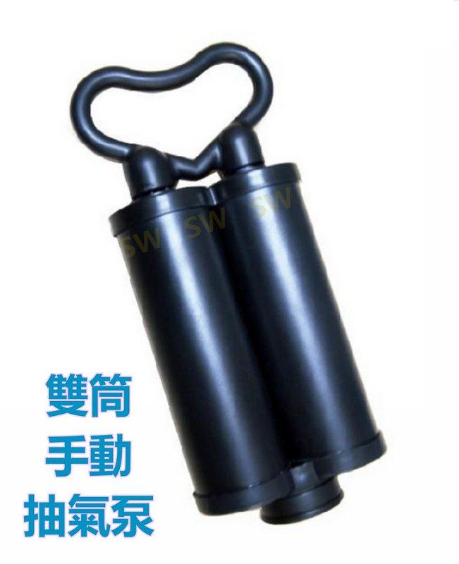手動抽氣泵 黑色雙筒 抽氣泵 壓縮袋手泵 收納袋抽氣泵 抽真空手泵 吸氣泵 pump幫浦 抽氣泵抽氣筒抽氣管 真空收納袋