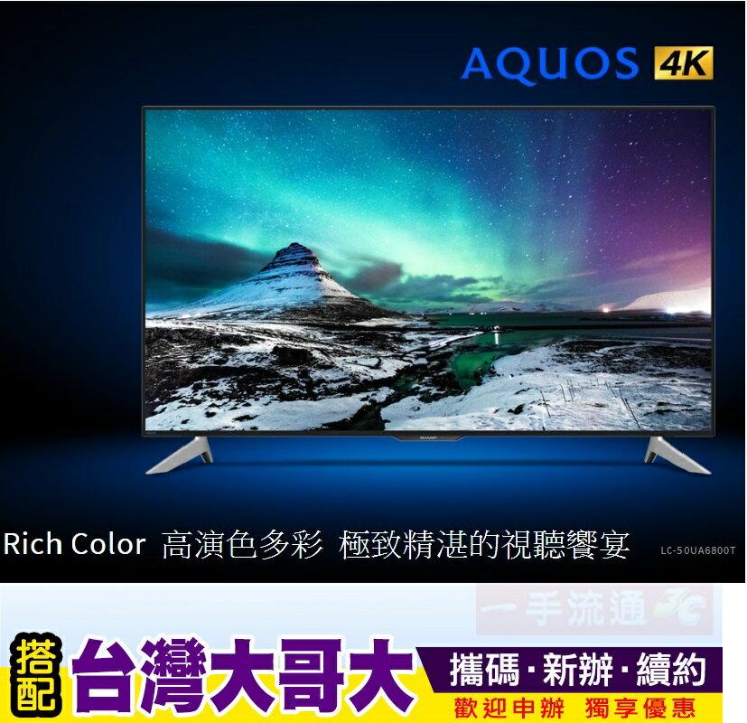 Sharp 4K智能連網液晶電視 50吋 夏普 攜碼台灣大哥大4G上網月租方案 電視機優惠 LC-50UA6800T