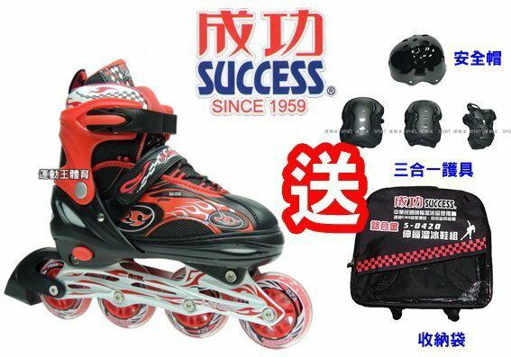 SUCCESS成功 鋁合金伸縮溜冰鞋組(S0420) (含頭盔、護具、背袋)