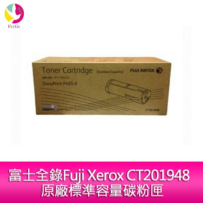 ★下單最高16倍點數送★ 富士全錄Fuji Xerox CT201948 原廠標準容量碳粉匣 適用 DocuPrint P455d/M455df